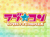 Lovecon Lovely Complex 01