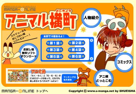 Animal Yokocho Interactive Manga Online