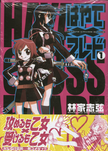 Hayate Cross Blade