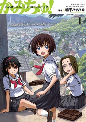 Kamichu! Manga