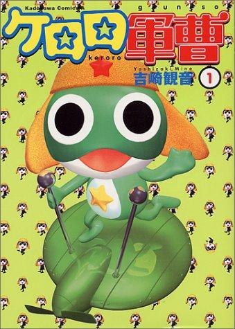 Keroro Gunso Vol 1.
