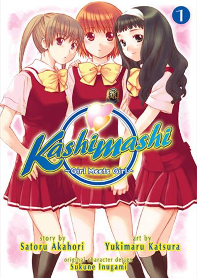 kashimashi_vol1_full.jpg