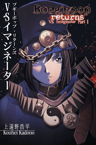 boogiepop-returns-1.jpg