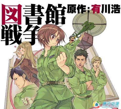 Gallerie de Manga Toshokan-sensou